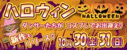 10/30・31★「ハロウィン(HALLOWEEN)」@CARNIVAL!!