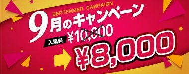 入場料がお得!★9月のキャンペーンのお知らせ