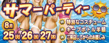 暑い夏★どこより熱いサマーパーティー開催!!