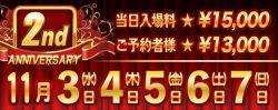 おかげさまで2周年!★5日間のSPECIALイベント開催!!
