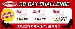 30日以内の再来店がお得!★CARNIVAL 30-DAY CHALLENGE