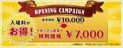 入場料がお得!!★オープン記念キャンペーン!!