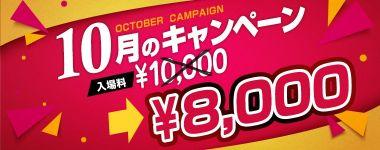入場料がお得!★10月のキャンペーンのお知らせ