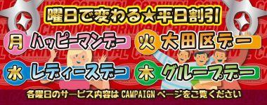 【平日のお得情報】曜日で変わる!★超お得な割引プラン開始!
