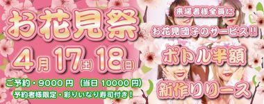 春よ来い来い♪艶やかに♥「お花見祭」開催!