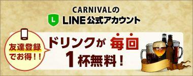LINE公式アカウント登録で、ドリンク1杯無料サービス!