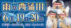 6月19日~20日「雨の西蒲田」開催!